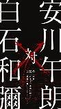 安川午朗 対 白石和彌3部作 「凶悪」「日本で一番悪い奴ら」「孤狼の血」オリジナル・サウンドトラック (2枚組)