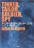 ティンカー、テイラー、ソルジャー、スパイ (ハヤカワ文庫NV)