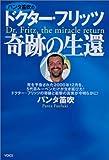 ドクター・フリッツ奇跡の生還