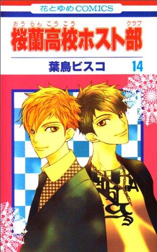 桜蘭高校ホスト部 第14巻 (花とゆめCOMICS)の詳細を見る