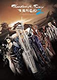 【Amazon.co.jp限定】Thunderbolt Fantasy 東離劍遊紀2 1(メーカー特典:「B2告知ポスター」付)(全巻購入特典:「全巻収納BOX」「A4クリアファイル」引換シリアルコード付)(完全生産限定版) [Blu-ray]