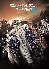 虚淵玄脚本「Thunderbolt Fantasy 東離劍遊紀2」BD全4巻予約開始
