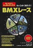 BMXレース カッコよく走ろう!  《楽しみながら心と体をきたえる》