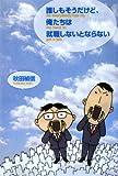 誰しもそうだけど、俺たちは就職しないとならない / 秋田 禎信 のシリーズ情報を見る