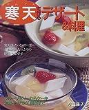 寒天で作るデザート&料理―フルーツゼリーからケーキ・和菓子・サラダ・前菜まで (レディブティックシリーズ (1284))