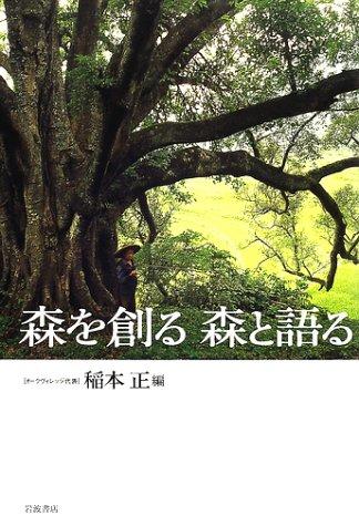 森を創る 森と語る