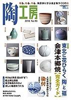 陶工房 No.90: 観る、知る、作る。陶芸家に学ぶ焼き物づくりの技 (SEIBUNDO Mook)