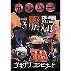 カウパー忍法きりたんぽ [DVD]