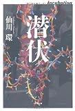 潜伏 (小学館文庫)