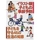 イラスト版子どもの事故予防―子どもを守る46の生活の知恵
