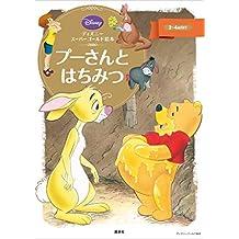 ディズニースーパーゴールド絵本 プーさんとはちみつ (ディズニーゴールド絵本)