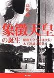 象徴天皇の誕生―昭和天皇と侍従次長・木下道雄の時代 (角川文庫)