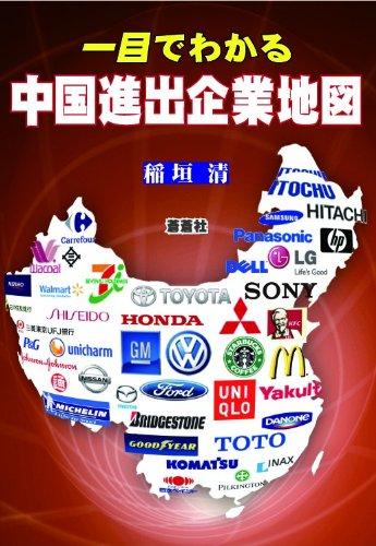 一目でわかる中国進出企業地図の詳細を見る