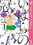 いばらの冠 1 (マーガレットコミックスDIGITAL)