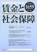 賃金と社会保障 2016年 6/10 号 [雑誌]