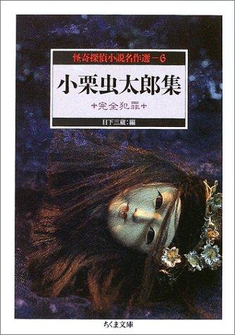 怪奇探偵小説名作選〈6〉小栗虫太郎集―完全犯罪 (ちくま文庫)の詳細を見る
