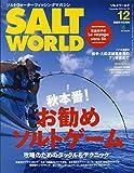 SALT WORLD(ソルトワールド) 2016年12月号 Vol.121