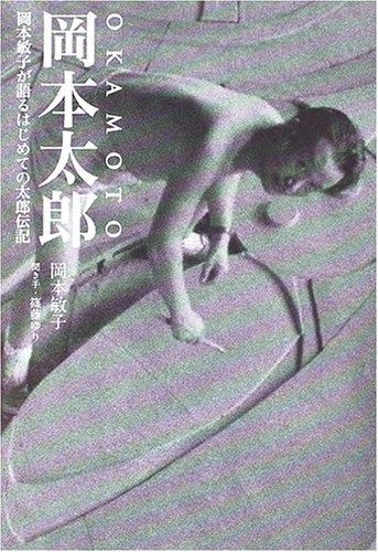 岡本太郎―岡本敏子が語るはじめての太郎伝記の詳細を見る