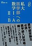 私大医学部への数学I・A II・B (メディカルV BOOKS)