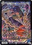 デュエルマスターズ新4弾/DMRP-04魔/S4/SR/凶鬼07号 ジャバランガ