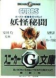 妖怪秘聞―ガープス・妖魔夜行リプレイ (スニーカー・G文庫)