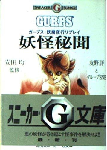 妖怪秘聞―ガープス・妖魔夜行リプレイ (スニーカー・G文庫)の詳細を見る