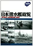 日本潜水艦総覧 1905年〜 (歴史群像パーフェクトファイル)