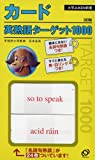 カード英熟語ターゲット1000 ([テキスト])