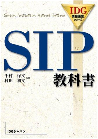 SIP教科書 (IDG情報通信シリーズ)の詳細を見る