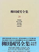 柳田国男全集〈20〉月曜通信・新たなる太陽・妖怪談義・少年と国語・炭焼日記