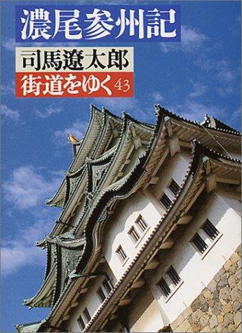 濃尾参州記―街道をゆく〈43〉 (朝日文芸文庫)の詳細を見る