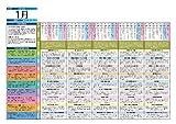 販促カレンダー2020 ([カレンダー]) 画像