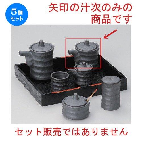 5個セット いぶし黒ツヅミ汁次 (小) [ 5.8 x 7.5cm (100cc) 130g ] 【 卓上小物 】 【 料亭 旅館 和食器 飲食店 業務用 】