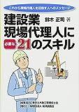 建設業現場代理人に必要な21のスキル―これから現場代理人を目指す人へのメッセージ
