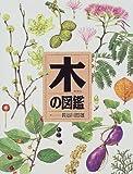 木の図鑑 (絵本図鑑シリーズ) 画像