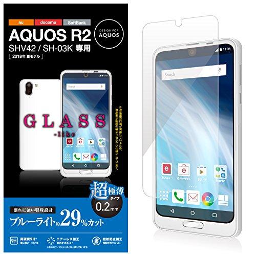 エレコム AQUOS R2 ガラスフィルム SH-03K/SHV42 ガラスライク 割れに強い特殊設計 超極薄 0.2mm 高硬度9H ブルーライトカット 指紋防止 PM-AQR2FLGLBL