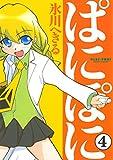ぱにぽに 4巻 (デジタル版Gファンタジーコミックス)