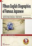 英語で読む『日本の実力者たち』―CD付