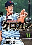 クロカン 11 (ニチブンコミックス)
