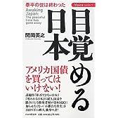 目覚める日本 (Voice select)