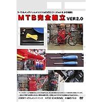 MTB完全組立2.0