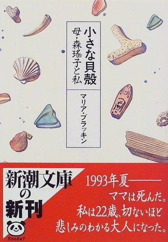 小さな貝殻―母・森瑤子と私 (新潮文庫)