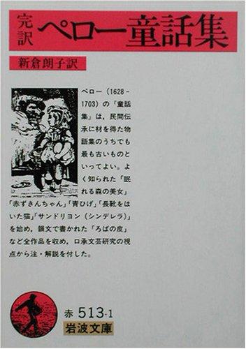 完訳 ペロー童話集 (岩波文庫)の詳細を見る