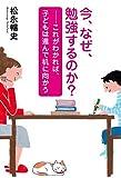 今、なぜ、勉強するのか?~これがわかれば、子どもは進んで机に向かう (扶桑社BOOKS)