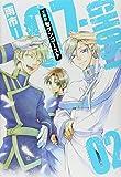 文庫版07ーGHOST 02 (IDコミックス ZERO-SUMコミックス)