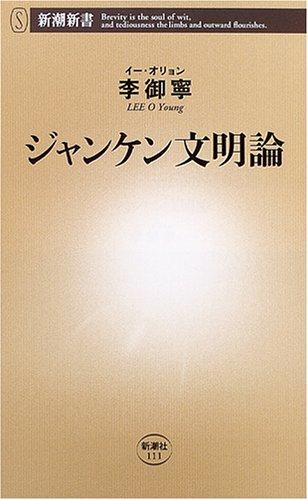 ジャンケン文明論 (新潮新書)の詳細を見る