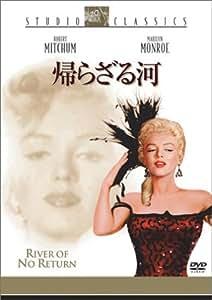 帰らざる河 [DVD]