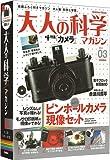 ピンホールカメラ (大人の科学マガジンシリーズ)