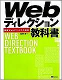 Webディレクション教科書