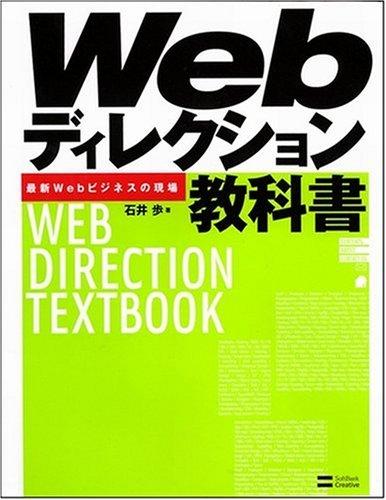 Webディレクション教科書の詳細を見る